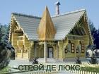 Фотография в   Строительство деревянных домов из оцилиндрованного в Балахне 0