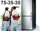 Фотография в   Профессиональный ремонт холодильников, морозильников в Набережных Челнах 0