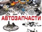 Фото в Авто Автозапчасти Авторазбор в г. Екатеринбург предлагает большой в Кургане 0