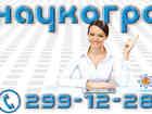 Скачать бесплатно фото  Купить недорого дипломную работу в Новосибирске 34804239 в Новосибирске