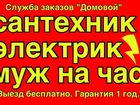 Новое изображение  Услуги сантехника, электрика, муж на час, Гарантия 34866065 в Саратове