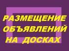 Фотография в   Софт для рассылки объявлений .   Разошлем в Москве 1000
