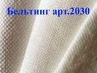 Фотография в   Купить бельтинг арт. 2030 от РосТексика в Москве 1