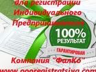 Фотография в   Зарегистрируем Индивидуального Предпринимателя в Москве 8300