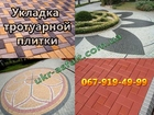Смотреть фотографию  Тротуарные работы Киев и Киевская область 35424879 в Киеве