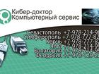 Увидеть изображение  Ремонт настройка компьютеров ноутбуков Симферополь 35862001 в Симферополь