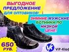 Просмотреть foto  Распродажа мужской зимней коллекии обуви известной марки за 650 рублей, 35886568 в Москве