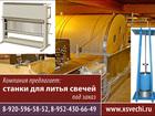 Свежее фотографию  Форма для фиолетовых свечей 120 на 10 свечей 35990755 в Воронеже