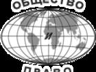 Фотография в   Юридическая попмощь бесплатно для граждан в Саратове 1
