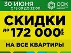 Фотография в   30 июня 2016 года.     C 18:00-22:00 компания в Краснодаре 8300000