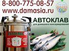 Смотреть фотографию Кухонные приборы Автоклав стерилизатор 36606288 в Кургане