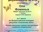 Фото в   Всероссийские интернет-конкурсы рисунков, в Кондрово 0