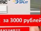 Скачать бесплатно фото  Промышленные и бытовые кондиционеры 37007343 в Москве