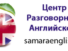 Смотреть foto  Курс английского языка в Самаре 37016055 в Самаре