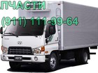 Скачать бесплатно фото  запчасти HD 72 HD 78 HD 65, запчасти для грузовика Hyundai 37069196 в Санкт-Петербурге