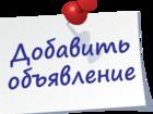 Фотография в   Если вам нужна реклама на бесплатных досках в Севастополь 100