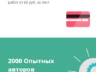 Смотреть фото  Диплом на заказ без посредников исполнитель автор 37097048 в Смоленске