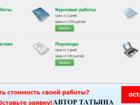 Уникальное фотографию  Контрольные работы за 1 день 37106771 в Архангельске