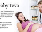Новое фото  Бесплатная доставка израильской косметики для беременных и детей 37135155 в Москве