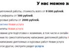 Новое изображение  Курсовая на заказ за 24 часа 37183096 в Воронеже