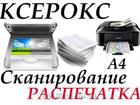 Фото в   Ксерокс    Фотосалон ПАНОРАМА  г. Астрахань, в Астрахани 0