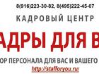 Фото в   Кадровое агентство Кадры для Вас предлагает в Москве 10