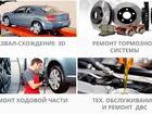 Изображение в   Наша автомастерская выполняет ремонт неисправностей в Екатеринбурге 100