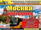 Фотография в   Осуществляем пассажирские перевозки на комфортабельных в Донецке 1800