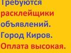 Изображение в   Требуется расклейка листовок. В городе Киров. в Кировске 1000