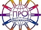 Изображение в   Компaния нaбирaет cотрудников для онлaйн-рaботы в Омске 35000