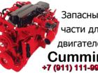 Скачать бесплатно фотографию  запчасти Cummins ISF 2, 8, ISF2, 8 Газель Некст, сцепление Фотон 37408424 в Санкт-Петербурге