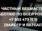Просмотреть фото  Создаём сайты от 500 рублей 37417808 в Москве