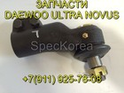 Уникальное фото  Наконечник рулевой тяги d50 Daewoo Ultra Novus 37432725 в Кировске