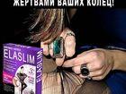 Новое foto  Нервущиеся колготки Elaslim оригинал из США 37447269 в Санкт-Петербурге