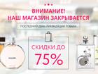 Изображение в   Элитная парфюмерия для женщин и мужчин.  в Москве 0