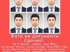 Уникальное изображение  Фото на документы, сразу, тут же, при Вас, 37581361 в Астрахани