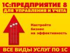 Фотография в   Услуги 1С в СПБ, настройка 1С 8. 2 8. 3 в в Санкт-Петербурге 0