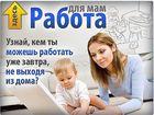 Изображение в   Как заработать деньги в интернете. без финансовых в Москве 10