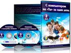 Скачать бесплатно фото  Видеокурс «С компьютером на Ты за один день» 37643318 в Санкт-Петербурге