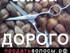 Новое изображение  Дорого скупаем волосы в Уфе 37669575 в Уфе