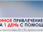 Изображение в   Уменьшаем расходы на рекламу минимум в 2 в Санкт-Петербурге 100