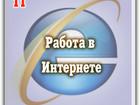Изображение в   Простая и доходная работа на дому без каких-либо в Симферополь 27000