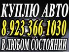 Увидеть foto  Скупка выкуп авто машин автомобилей 37886987 в Красноярске