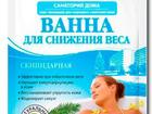 Просмотреть foto  Ванна для снижения веса скипидарная, Курьерская служба, Новинки, Подарки, Скидки, 37887542 в Москве