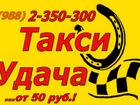 Фото в   Служба вызова такси УДАЧА осуществляет пассажирские в Сочи 0