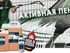 Свежее изображение  Активная пена для бесконтактной мойки (20 л) 37923863 в Москве