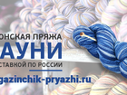 Скачать бесплатно фотографию  Эстонская пряжа кауни с доставкой по РФ 38255754 в Москве