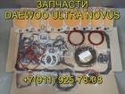 Новое фото  Прокладки двигателя DV15TIS набор Daewoo Novus/ Doosan 38265599 в Великом Новгороде