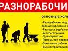 Просмотреть фотографию  Разнорабочие Выезд бригадира 38267680 в Казани