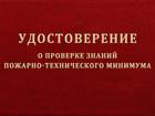 Новое фотографию  Аттестация по пожарной безопасности 38318158 в Санкт-Петербурге